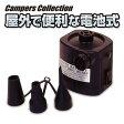 キャンパーズコレクション バッテリー電動ポンプ HB-138(BK) ブラック 【送料無料】 山善/YAMAZEN/ヤマゼン