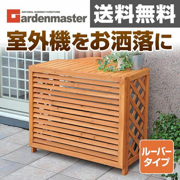 ガーデンマスター エアコン室外機カバー FLAC-9080SAR エアコンカバー エアコン…...:kagustyle:10003473