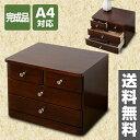木製 書類 引き出し A4対応(3段) HMC-3.4(WBR2)A4 ウォルナットブラウン 卓上引き出し チェスト ミニチェスト 書類 A4 完成品 レターケ...
