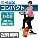 アルインコ(ALINCO) クロスバイク4413 AFB4413 エクササイズバイク フィットネスバイク エアロバイク 【送料無料】