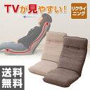 テレビが見やすい座椅子!頭部リクライニングでラクラク 座椅子 ハイバック 送料無料