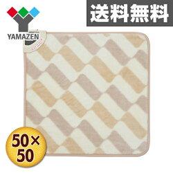 山善(YAMAZEN)ミニマット(50×50cm)ホットカーペットYMM-K504