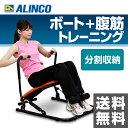 アルインコ(ALINCO) マルチローイングジム EXG142 ボート運動 腹筋運動 ローイングマシン 【送料無料】