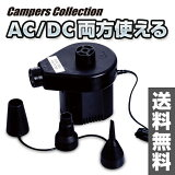 キャンパーズコレクション AC/DC電動ポンプ HB-124ADC ブラック 【】 山善/YAMAZEN/ヤマゼン