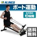 アルインコ(ALINCO) ローイングマシン G3000 ボート運動 腹筋運動 ローイングマシン 【送料無料】