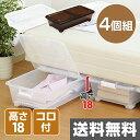 サンカ(SANKA) ベッド下収納ボックス 4個組 キャスター付き ベッド下収納ケース プラスチック収納ケース すきま収納 【送料無料】