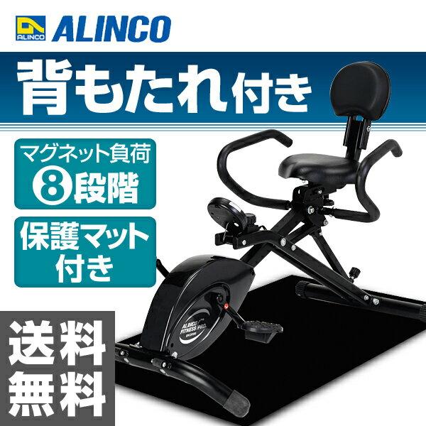 アルインコ(ALINCO) 3WAYバイク BK2000 エクササイズバイク フィットネスバイク 【送料無料】  背もたれ付きの折りたたみバイク ペダリング3段階角度調整 送料無料