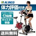 アルインコ(ALINCO) エアロマグネティックバイク AF6200 エクササイズバイク フィットネスバイク 【送料無料】