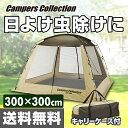 スクリーンハウス テント タープ 日よけ サンシェード 送料無料