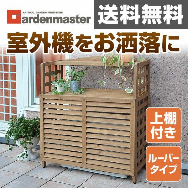 ガーデンマスター エアコン室外機カバー(棚付) ACGN-02 ブラウン エアコンカバー …...:kagustyle:10000853