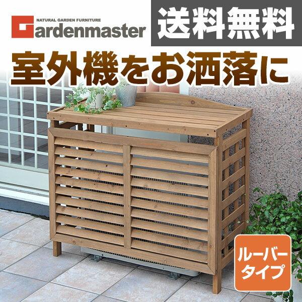 ガーデンマスター エアコン室外機カバー ACGN-01 ブラウン エアコンカバー エアコン…...:kagustyle:10000852