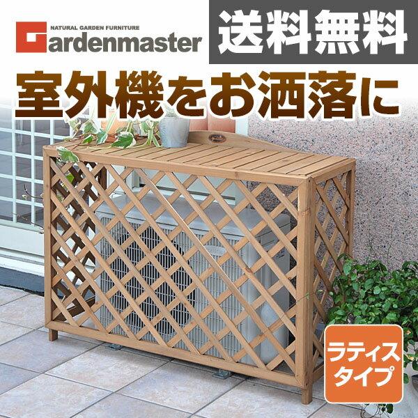 ガーデンマスター エアコン室外機カバー FWACD-10580S(BR) ブラウン エアコ…...:kagustyle:10000851