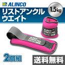 アルインコ(ALINCO) リストアンクルウエイト(1.5k...
