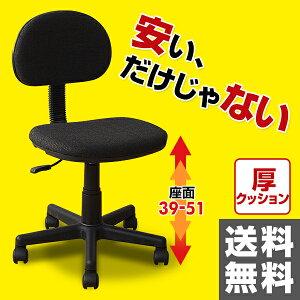 パソコン オフィス チェアー