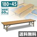 会議テーブル 会議用テーブル 折りたたみ ロー 座卓 180 45MCT-1845S ブラ...