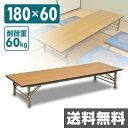 会議テーブル 会議用テーブル 折りたたみ ロー 座卓 180 60 MCT-1860S ブ...