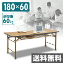会議テーブル 180 60 会議用テーブル 折りたたみ MCT-1860H ブラウンミー...