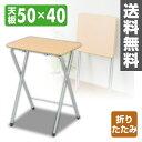 折りたたみミニテーブル(ハイ) YST-5040H(NA/SG) ナチュラル サイドテーブル 折りたたみテーブル トレーテーブル 【送料無料】