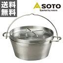 新富士バーナー(SOTO)ステンレスダッチオーブン(10インチ) ST-910 【送料無料】