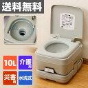 本格派ポータブル水洗トイレ 簡易トイレ (10L) SE-70030 【送料無料】