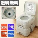 本格派ポータブル水洗トイレ 簡易トイレ(20L) SE-70115 【送料無料】