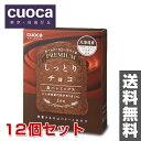 クオカ(cuoca) プレミアム食パンミックス しっとりチョコ (お得12個セット) 【送料無料】