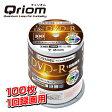 キュリオム DVD-R 100枚スピンドル 16倍速 4.7GB 約120分 デジタル放送録画用 DVDR16XCPRM 100SP-Q9605 DVDR 録画 【送料無料】 山善/YAMAZEN/ヤマゼン