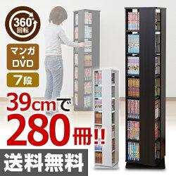 山善(YAMAZEN)回転コミックラック7段DRCR-7