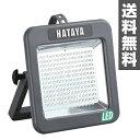 ハタヤ(HATAYA) 屋外用 充電式LEDケイ・ライト LWK-10 充電式LEDライト 屋外用LEDライト LEDランタン スタンドライト 【送料無料】