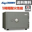 日本アイエスケイ(King CROWN) スーパーダイヤル 耐火金庫 (JIS一般紙用1時間標準加熱試験合格)KS-20SD ダークグレー 【送料無料】