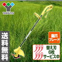 電気コード式草芝刈り機 刈る刈るボーイ SBC-280A 替...