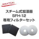 ナカトミ(NAKATOMI) スチーム加湿器 SFH-12専用フィルターセット 911051 (クリーンフィルター6枚、エアフィルター2枚) スチーム加湿機 加...