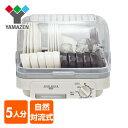 食器乾燥機 食器乾燥器 YD-180(LH) ライトグレー 【送料無料】 山善/YAMAZEN/ヤマゼン 0601P