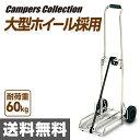 キャンパーズコレクション パワーキャリーカート60 BMC-31KD(CR) クロム 【送料無料】 山善/YAMAZEN/ヤマゼン