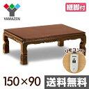 家具調こたつ 津和野(継脚付)(150×90cm長方形)電子リモコン付 TUS-1506SDH 和風