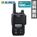 アルインコ(ALINCO) デジタルトランシーバー 1W 30ch 登録局対応 標準バッテリー(1000mAh)セット DJ-DP10A デジタル簡易無線 デジタル登録局 トランシーバー 1W 【送料無料】