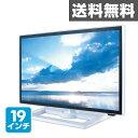 【通常ポイント最大10倍】 1366×768のHD画像!19型 地デジ1波対応液晶テレビ 壁掛けもOK セカンドテレビにも最適 送料無料