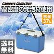 キャンパーズコレクション スーパークールボックス(37L) CC37L-DX ブルー クーラーボックス クーラーバッグ 【送料無料】 山善/YAMAZEN/ヤマゼン