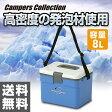 キャンパーズコレクション スーパークールボックス(8L) CC8L ホワイト/スカイブルー クーラーボックス クーラーバッグ 【送料無料】 山善/YAMAZEN/ヤマゼン