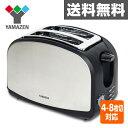 ポップアップトースター YUB-850(S) シルバー トースター パン焼き 調理家電 【送料無料】