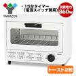 オーブントースター YTA-860(W) ホワイト トースター パン焼き オーブン 【送料無料】 山善/YAMAZEN/ヤマゼン