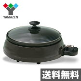 グリル鍋 GN-1200-T ブラウン 【送料無料】 山善/YAMAZEN/ヤマゼン 1612P