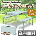 キャンパーズコレクション ユニシス テーブルセット レジャー テーブル ピクニック 折りたたみ キャンプ