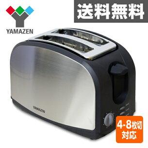 ポップアップ トースター シルバー ブラック ヤマゼン