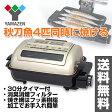 ワイドグリル NFR-1100 【送料無料】 山善/YAMAZEN/ヤマゼン 1209P