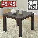 キュービックテーブル(45×45cm) ET-4545(DBR)S* ダークブラウン【送料無料】 山善/YAMAZEN/ヤマゼン