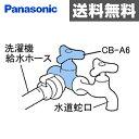 パナソニック(Panasonic) 洗濯機用分岐栓 CB-A6 ナショナル National 水栓 【送料無料】