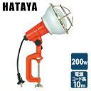 ハタヤ(HATAYA) RE型作業灯(屋外用) RE-210 投光器 ランプ ライト 照明
