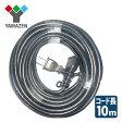 延長コード 10m EC-S1510BK 10メートル 15A VCT1.25×2 【送料無料】 山善/YAMAZEN/ヤマゼン