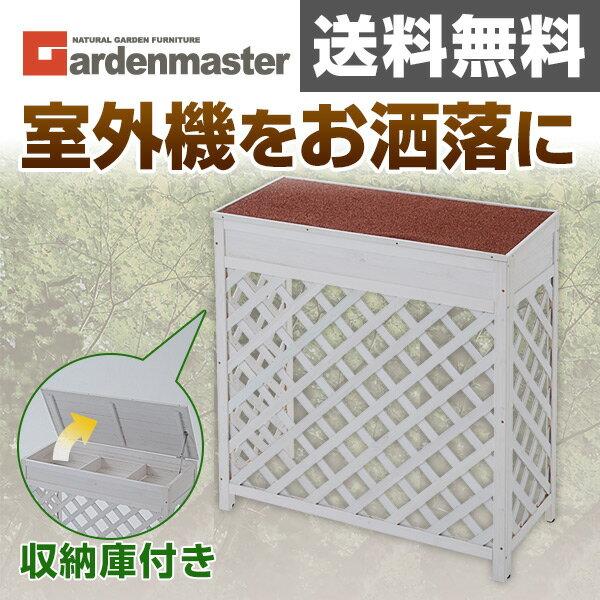 ガーデンマスター 収納庫付きエアコンカバー KAC-90(WH) エアコン室外機カバー エ…...:kagustyle:10016511